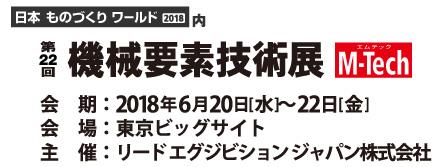 【展示会】2018機械要素技術展 出展のお知らせ