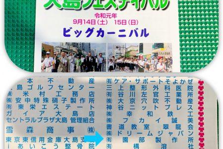 【📯大島フェスティバルが開催します🥁】